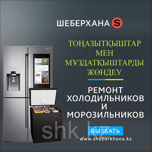 Ремонт Морозильник Алматы
