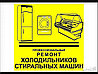 Ремонт Ariston холодильников