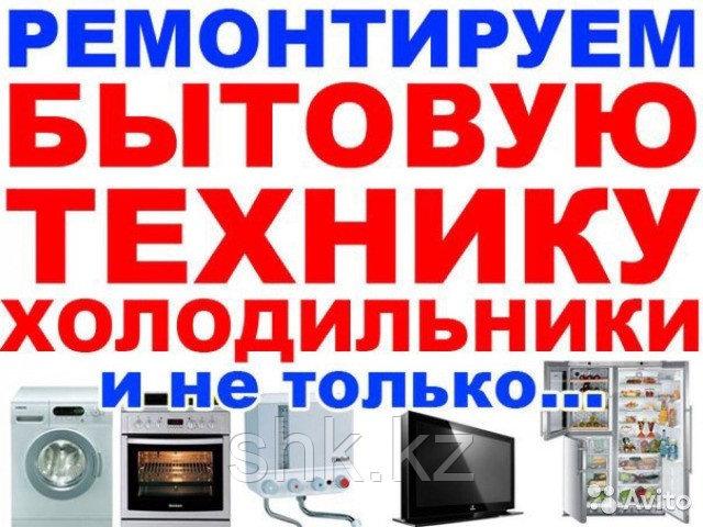 Ремонт холодильников Цены На Дому