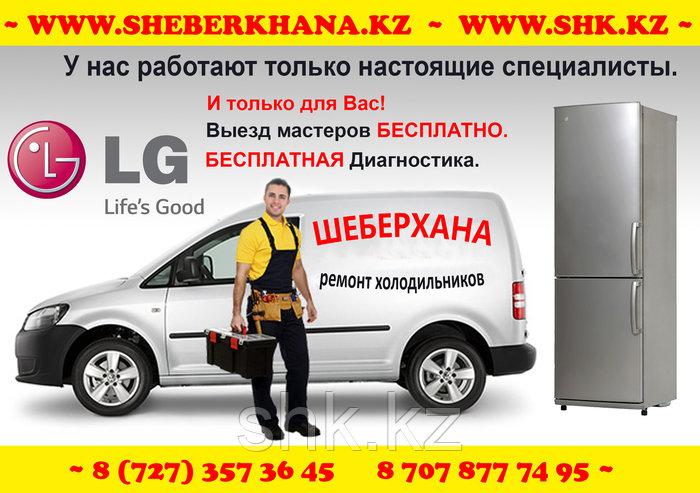 Цены ремонт холодильника На Дому