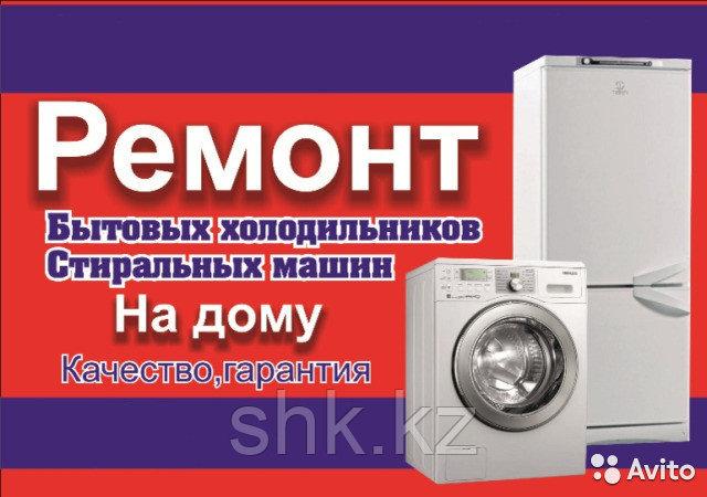 Цены ремонт холодильников На Дому