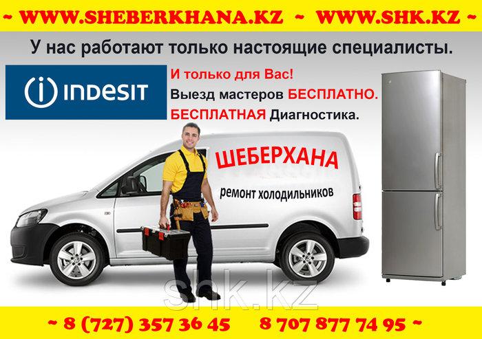 Ремонт холодильника На Дому Дешево