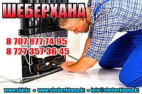 Ремонт холодильников Алматы Недорого