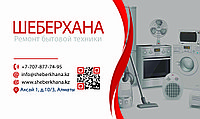 Замена сетевого шнура холодильника Занусси/Zanussi