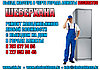 Замена шлейфа проводов холодильника Стинол/Stinol