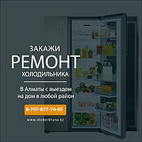 Замена двери без дисплея холодильника Вестел/Vestel