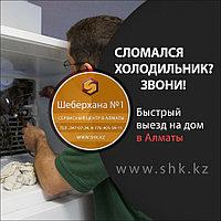 Замена электроклапана (без заправки) холодильника Атлант