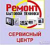 Замена электроклапана (без заправки) холодильника Индезит/Indesit