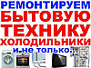 Замена электроклапана (без заправки) холодильника Электролюкс/Electrolux