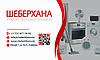 Замена электроклапана (без заправки) холодильника Сименс/Siemens