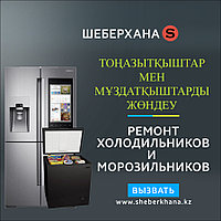 Замена двери с дисплеем холодильника Атлант