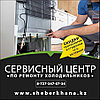 Замена двери с дисплеем холодильника Вирпул/Whirpool