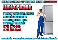 Замена электронного модуля холодильника Индезит/Indesit
