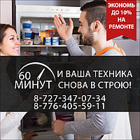 Замена электронного модуля холодильника Беко/Beko