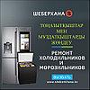 Заправка хладогентом (фреоном) холодильника Занусси/Zanussi