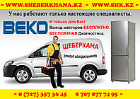 Заправка хладогентом (фреоном) холодильника Шарп/Sharp