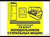 Диагностика со вскрытием контура холодильника Индезит/Indesit
