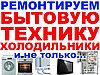 Диагностика со вскрытием контура холодильника Аристон/Ariston