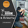 Замена электроклапана холодильника Либхер/liebherr