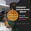 Замена электроклапана холодильника Самсунг/Samsung