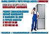 Замена электроклапана холодильника Тошиба/Toshiba