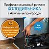 Замена компрессора холодильника Аристон/Ariston