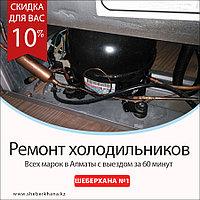 Замена компрессора холодильника Вестфрост/Vestfrost