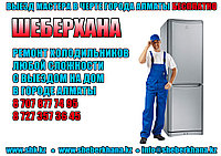 Замена компрессора холодильника Амана/Amana