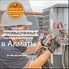 Ремонт и обслуживание холодильного оборудования Carboma Cryspi