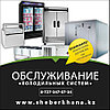 Ремонт и обслуживание холодильного оборудования Premier