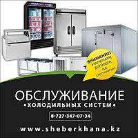 Ремонт и обслуживание холодильных шкафов Golfstream
