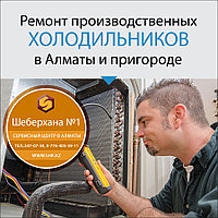 Монтаж холодильных камер Rivacold Ариада