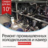 Ремонт и обслуживание промышленных холодильников Atesy
