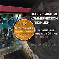 Ремонт и обслуживание промышленных холодильников Kaplanlar