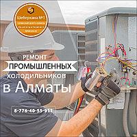 Ремонт и обслуживание промышленных холодильников