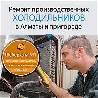 Ремонт и обслуживание холодильных агрегатов Atesy