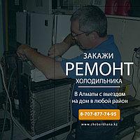 Ремонт и обслуживание холодильных агрегатов