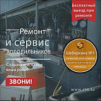 Ремонт и обслуживание холодильных централей