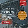 Ремонт и обслуживание охладителей молока Carboma Cryspi