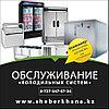 Обслуживание холодильного оборудования Rivacold Ариада