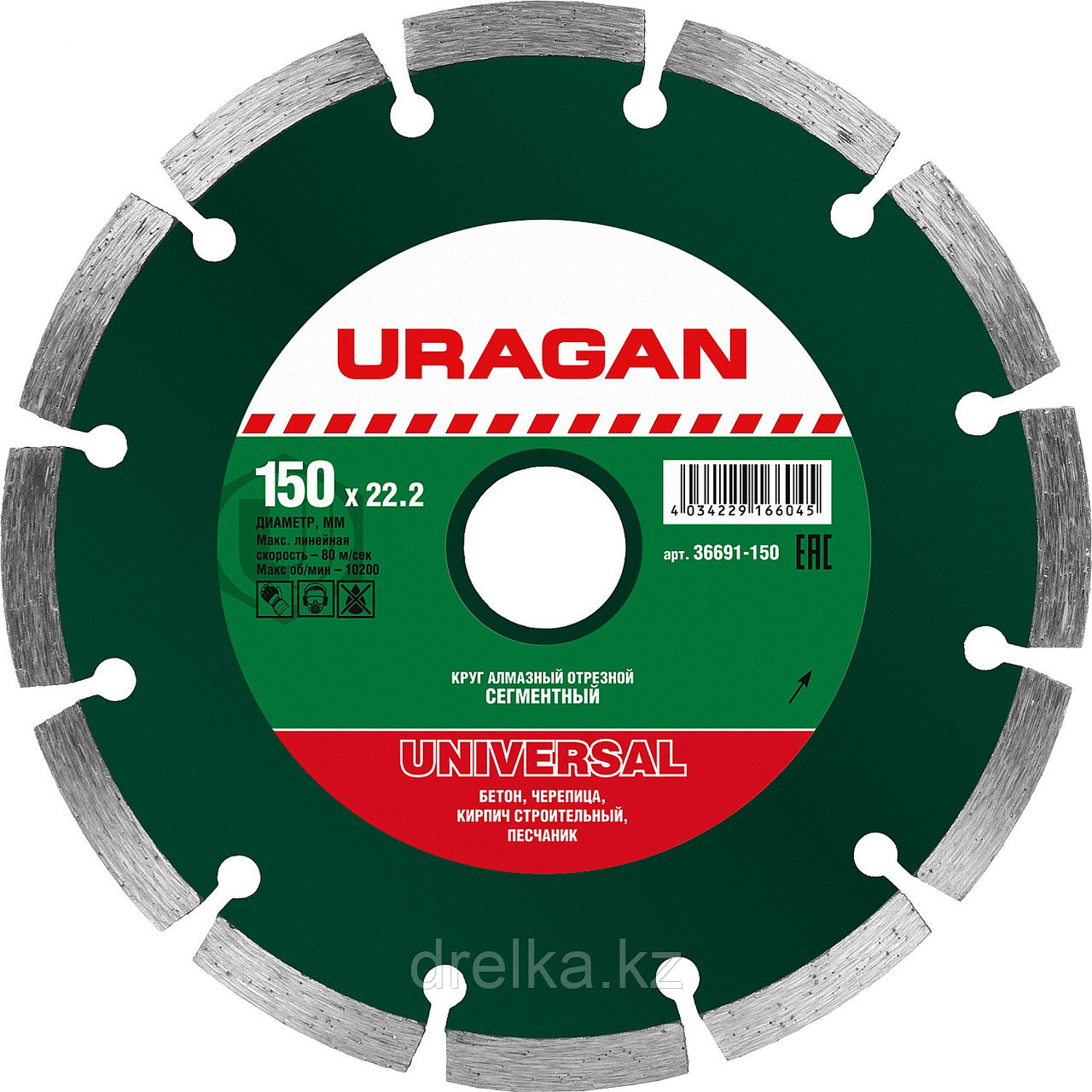 Круги отрезные алмазные URAGAN сегментные, сухая резка