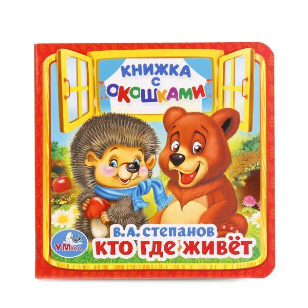 """Книжка с окошками """"Кто где живёт"""", В.А. Степанов"""
