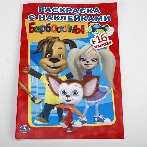 """Раскраски с наклейками  """"Барбоскины"""" + 16 наклеек"""