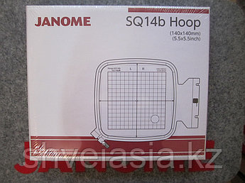 Пяльцы SQ14b HOOP 140х140 для вышивальных машин Janome MC450 E , MC 500 Е  Elna Janome