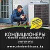 Вакуумный Насос Для кондиционера Алматы