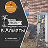Демонтаж и Установка кондиционера Алматы