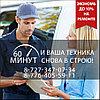 Заправка Домашних кондиционеров Алматы С Выездом
