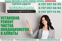 Заправка кондиционера на Первой Алматы