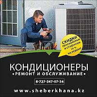Заправка кондиционеров Алматы С Выездом