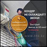 Заправка кондиционеров Алматы. Прием заявок - круглосуточно.